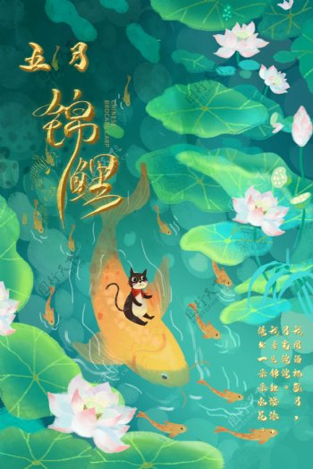 中国锦鲤五月锦鲤