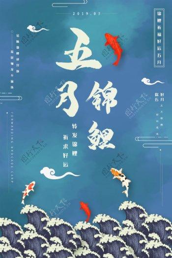 五月锦鲤中国锦鲤好运