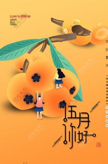 橙色五月你好海报