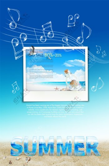 夏天蓝色清新唯美宣传海报