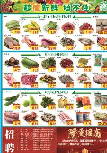 超市生鲜DM单