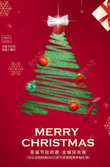 圣诞节活动促销宣传海报