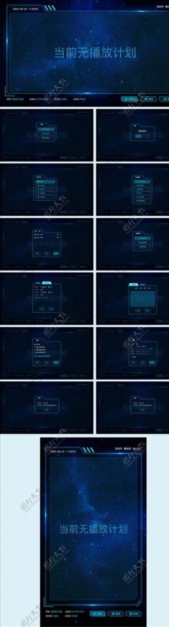 酷炫科技感智能设备控制操控操作