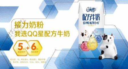 QQ星牛奶插卡