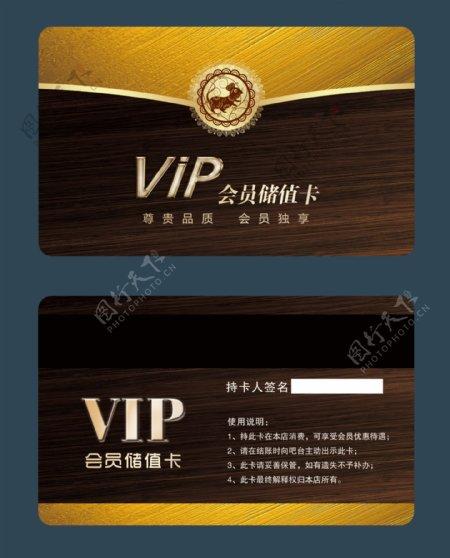 储值卡会员卡VIP卡片