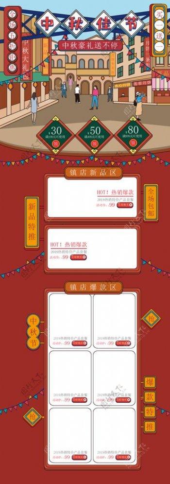 中秋节电商首页