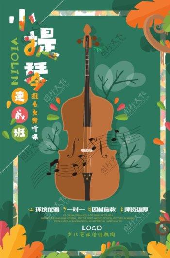 绿色少儿小提琴艺术班招生海报