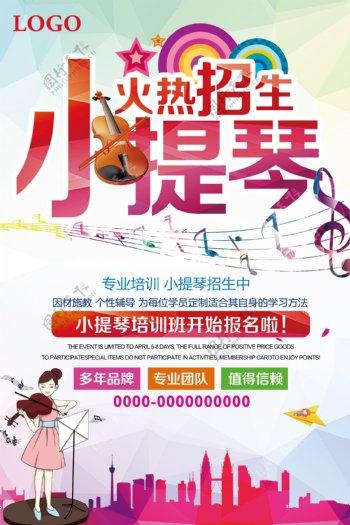 炫彩小提琴音乐艺术海报