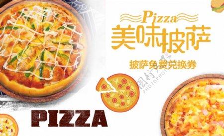 披萨兑换券正反面