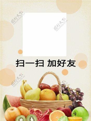 水果店二维码