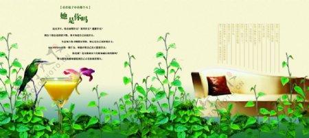 雅致绿植酒杯沙发创意宣传海报