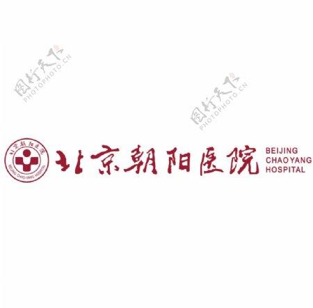 北京朝阳医院标志图标素材
