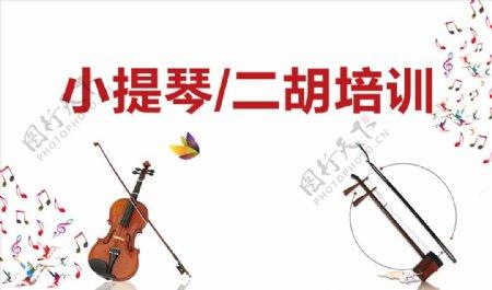 小提琴二胡音乐