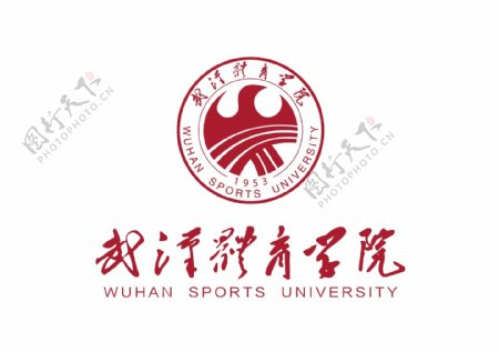 武汉体育学院校徽LOGO