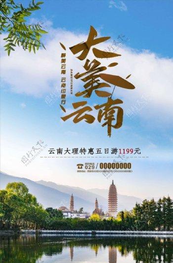 国内旅游海报