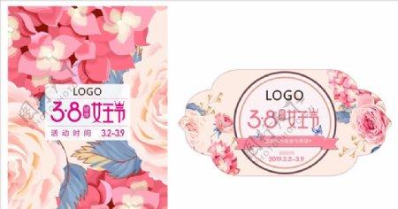粉色花瓣38女王节海报