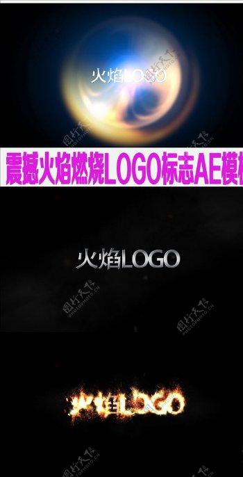 震撼火焰燃烧LOGO标志AE