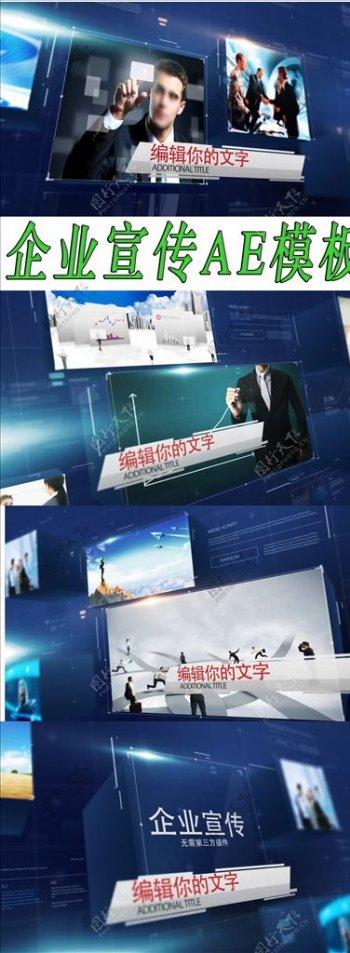 企业宣传片表彰片头AE模板