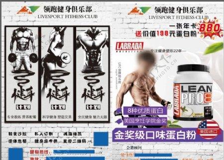 健身宣传彩页图片
