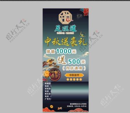 中秋节展架设计高端图片