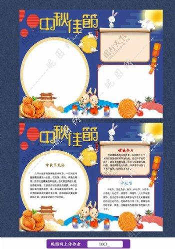 中秋佳节电子小报图片