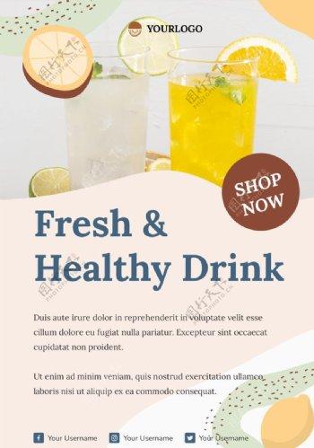 果汁宣传单PSD海报图片