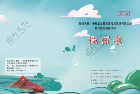 蓝色标书封面图片
