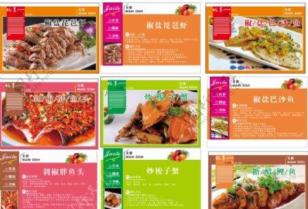 鱼类菜谱图片