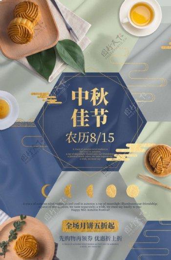 中秋佳节海报简约中秋月饼海报图片