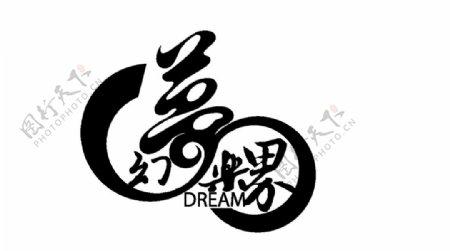 梦幻乐园标志图标图片