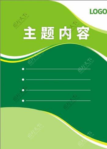 绿色企业画册封面背景图片
