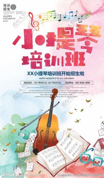 时尚大气小提琴培训招生宣传单图片