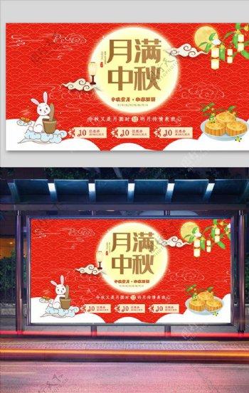 红色中秋月饼促销展板图片
