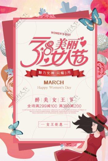 小清新38女王节海报设计图片