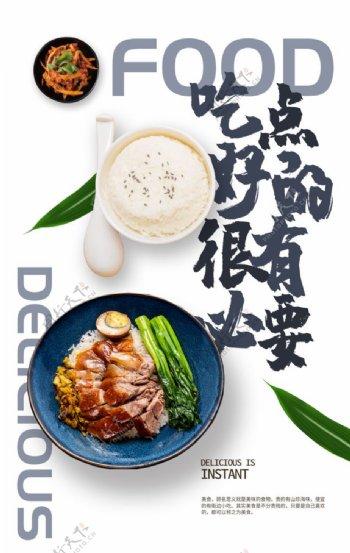餐饮美食活动宣传海报素材图片