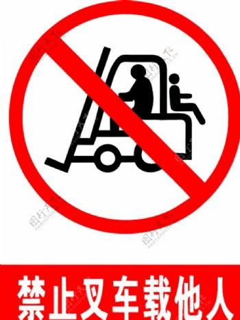 禁止叉车载他人图片