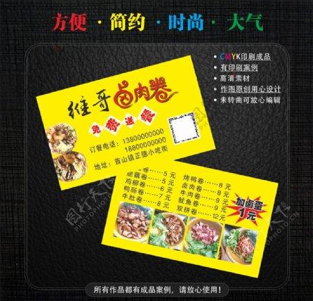 鸡肉卷订餐卡图片