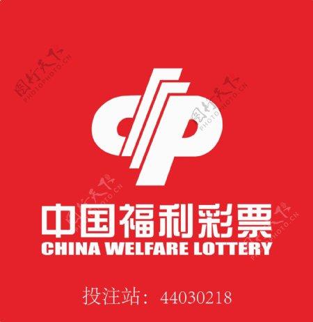 中国福利彩票logo图片