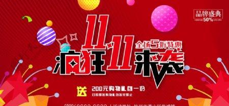 红色欢庆疯狂来袭双十一节日促销图片