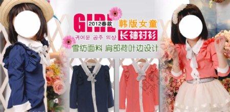 女童长袖衬衫宣传促销图图片