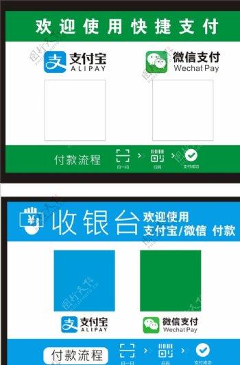 微信支付宝二维码图片