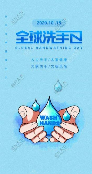 蓝色简约全球洗手日手机UI界面图片