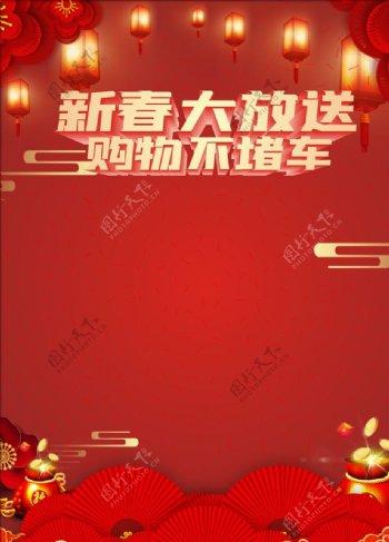 春节元旦促销图片