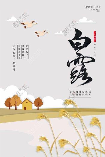 白露节日传统活动宣传海报素材图片