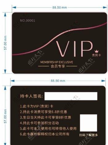 黑色高端VIP会员卡cdr图片