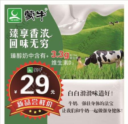 蒙牛牛奶酸奶价签图片