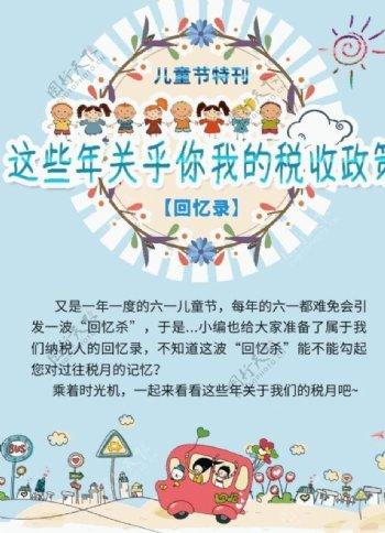 儿童节节日主体宣传动图