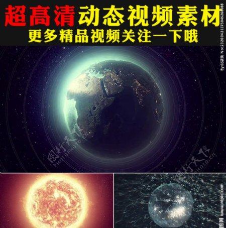 太阳地球宇宙星空海水视频素材