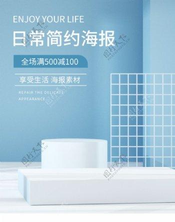浅蓝色简约风电商场景海报图片