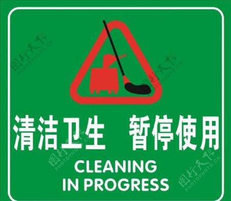 医院卫生间清洁卫生提示牌图片